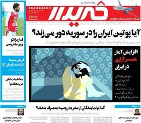 روزنامه های چاپ 20 خرداد