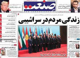 صفحه اول روزنامه های سیاسی اقتصادی و اجتماعی سراسری کشور چاپ 21 خرداد