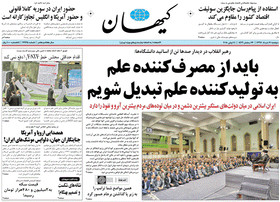 روزنامه های چاپ دوشنبه 21 خرداد