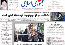 روزنامه های چاپ 22 خرداد
