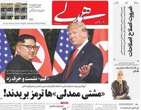 روزنامه های چاپ 23 خرداد