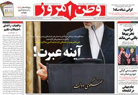 روزنامه های 23 خرداد