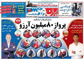 صفحه اول روزنامه های ورزشی چاپ 24 خرداد