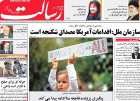 صفحه اول روزنامه های سیاسی اقتصادی و اجتماعی سراسری کشور چاپ 3 تیر