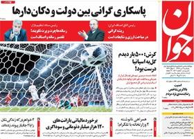 روزنامه های 3 تیر
