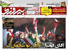 صفحه اول روزنامه های ورزشی چاپ دوشنبه 4 تیر