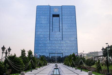 نشاندن بانک مرکزی سر جایش