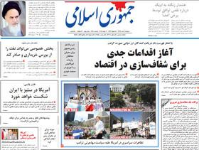 روزنامه های دوشنبه یازده تیر