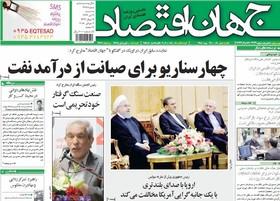 صفحه اول روزنامه های سیاسی اقتصادی و اجتماعی سراسری کشور چاپ 12 تیر