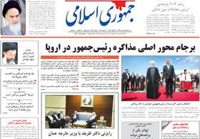 روزنامه های چاپ 12 تیر