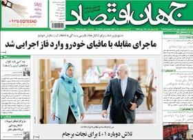 صفحه اول روزنامه های سیاسی اقتصادی و اجتماعی سراسری کشور چاپ 13تیر
