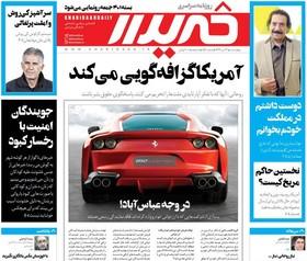 روزنامه های 13 تیر