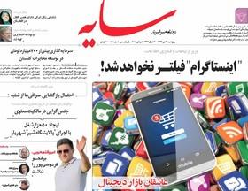 صفحه اول روزنامه های سیاسی اقتصادی و اجتماعی سراسری کشور چاپ 14 تیر