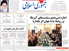 روزنامه های 14 تیر