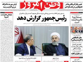 صفحه اول روزنامه های سیاسی اقتصادی و اجتماعی سراسری کشور چاپ 16 تیر