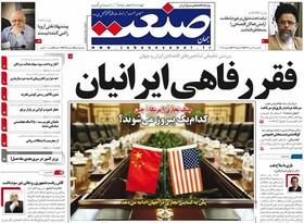 روزنامه های چاپ 17 تیر