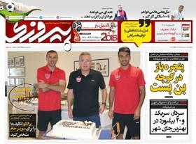 صفحه اول روزنامه های ورزشی چاپ 21 تیر