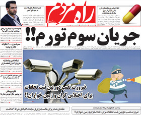 روزنامه های چاپ 23 تیر