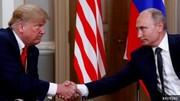 ترامپ: با پوتین درباره اعمال فشار علیه تهران صحبت کردهام/باید جاهطلبیهای ایران را متوقف کنیم/ پوتین: برجام شامل قویترین تدابیر نظارتی است/مذاکره با ترامپ را موفق و مفید میدانم