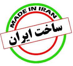 میزان محبوبیت کالاهای ایرانی در دنیا+ نمودار