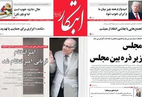 صفحه اول روزنامه های سیاسی اقتصادی و اجتماعی سراسری کشور چاپ 13مرداد