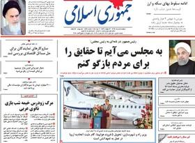 صفحه اول روزنامه های سیاسی اقتصادی و اجتماعی سراسری کشور چاپ 15مرداد