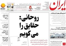 روزنامه های 15 مرداد