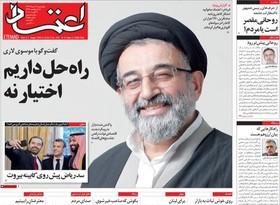 صفحه اول روزنامه های سیاسی اقتصادی و اجتماعی سراسری کشور چاپ 17مرداد