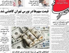 صفحه اول روزنامه های سیاسی اقتصادی و اجتماعی سراسری کشور چاپ 18 مرداد