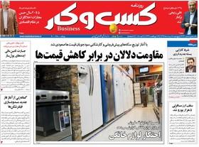 روزنامه های 18 مرداد