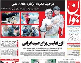 صفحه اول روزنامه های سیاسی اقتصادی و اجتماعی سراسری کشور چاپ 20مرداد
