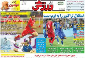 صفحه اول روزنامه های ورزشی چاپ 20 مرداد
