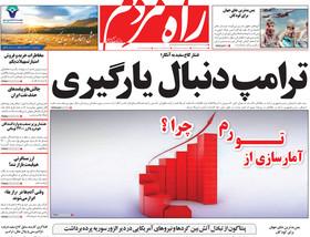 صفحه اول روزنامه های سیاسی اقتصادی و اجتماعی سراسری کشور چاپ 21مرداد