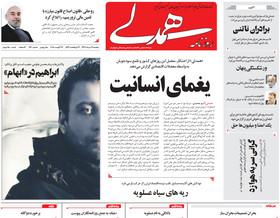 روزنامه های 21 مرداد