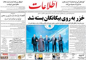 صفحه اول روزنامه های سیاسی اقتصادی و اجتماعی سراسری کشور چاپ 22مرداد