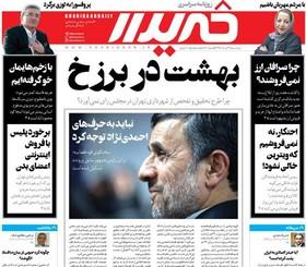 روزنامه های چاپ22 مرداد