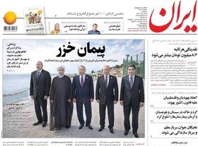 روزنامه های چاپ 22 مرداد