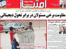 صفحه اول روزنامه های سیاسی اقتصادی و اجتماعی سراسری کشور چاپ 30 مرداد