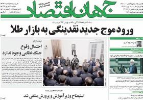 صفحه اول روزنامه های سیاسی اقتصادی و اجتماعی سراسری کشور چاپ 12شهریور