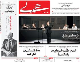صفحه اول روزنامه های سیاسی اقتصادی و اجتماعی سراسری کشور چاپ 13 شهریور