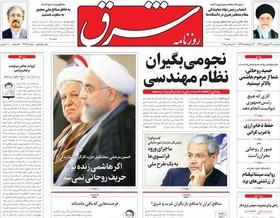 روزنامه های 13 شهریور