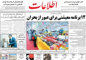 صفحه اول روزنامه های سیاسی اقتصادی و اجتماعی سراسری کشور چاپ 15شهریور