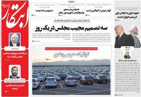 روزنامه های چاپ 15 شهریور