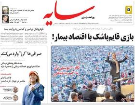 صفحه اول روزنامه های سیاسی اقتصادی و اجتماعی سراسری کشور چاپ 18شهریور