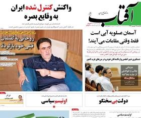 روزنامه های چاپ 18 شهریور