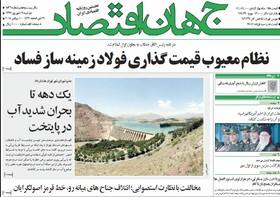 صفحه اول روزنامه های سیاسی اقتصادی و اجتماعی سراسری کشور چاپ 19شهریور