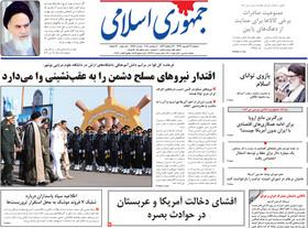روزنامه های 19 شهریور