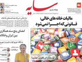 صفحه اول روزنامه های سیاسی اقتصادی و اجتماعی سراسری کشور چاپ 24شهریور