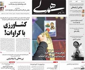 روزنامه 24 شهریور