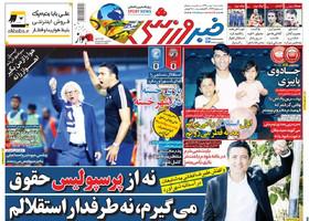 روزنامه های ورزشی 1 مهر